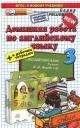 Домашняя работа по английскому языку 3 кл к учебнику Быковой
